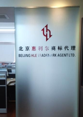 中国商標実務のプロフェッショナル
