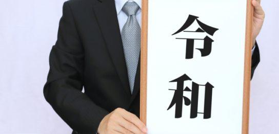 新元号「令和」が中国で商標登録?
