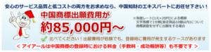 中国商標登録の費用