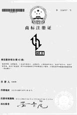 china_trademark-registration- certificate