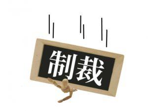中国商標における懲罰的損害賠償の動向