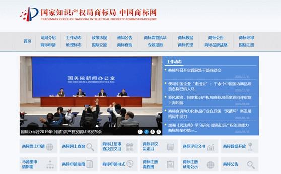 中国商標局サイトの画面