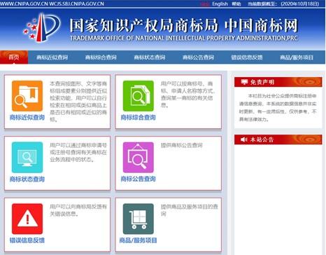 中国商標網の検索メニュー画面